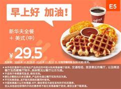 肯德基优惠券(肯德基手机优惠券)E5:新华夫全餐+美式(中) 优惠价29.5元