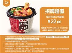 肯德基优惠券(12月肯德基优惠券)C4:海苔岩烧大鸡腿饭 优惠价22元