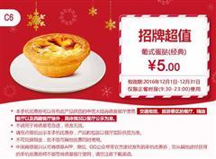 肯德基优惠券(肯德基手机优惠券):C6 葡式蛋挞 优惠价5元