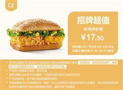 肯德基优惠券(6月肯德基优惠券)C2:伴鸡伴虾堡 优惠价17.5元