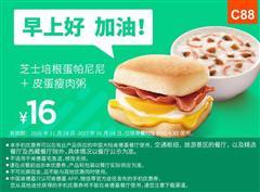 肯德基手机优惠券(肯德基早餐优惠券)C88:芝士培根蛋帕尼尼+皮蛋瘦肉粥 优惠价16元