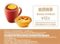 肯德基优惠券(肯德基手机优惠券):会员独享 葡式蛋挞+热柠檬红茶 优惠价12.5元