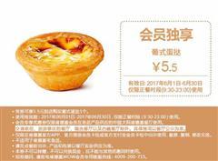 肯德基优惠券(6月肯德基优惠券):会员独享 葡式蛋挞 优惠价5.5元