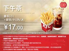 肯德基优惠券(10月肯德基优惠券)C37:薯条(小)+拿铁(中)(热/冰) 优惠价17元