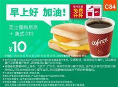 肯德基手机优惠券(肯德基早餐优惠券)C84:芝士蛋帕尼尼+美式(中) 优惠价10元