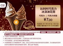 肯德基手机优惠券(2017年肯德基优惠券)C32:巧克力或巧克力双旋 优惠价7元
