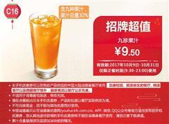 肯德基优惠券(10月肯德基优惠券)C16:九珍果汁 优惠价9.5元