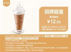 肯德基优惠券(8月肯德基优惠券)C13:雪顶咖啡 优惠价12元