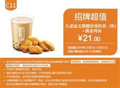 肯德基优惠券(肯德基手机优惠券)C11:九龙金玉黑糖珍珠奶茶(热)+黄金鸡块 优惠价21元