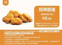 肯德基优惠券(12月肯德基优惠券)C6:黄金鸡块(5块) 优惠价8元