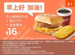 肯德基优惠券(肯德基手机优惠券)E1:芝士猪柳帕尼尼+美式(中)咖啡+香脆薯饼 优惠价16元