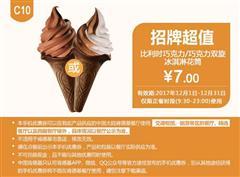 肯德基优惠券(12月肯德基优惠券)C10:比利时巧克力/巧克力双旋冰淇淋花筒 优惠价7元