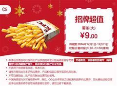 肯德基优惠券(肯德基手机优惠券):C5 薯条 优惠价9元