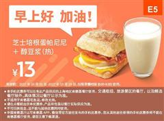 肯德基优惠券(10月肯德基早餐优惠券):E12 芝士培根蛋帕尼尼+醇豆浆 优惠价12元