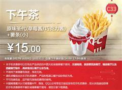肯德基优惠券(10月肯德基优惠券)C33:原味圣代(草莓酱/巧克力酱)+薯条(小) 优惠价15元