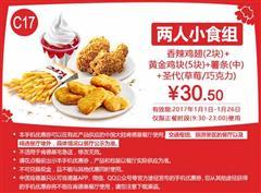 肯德基手机优惠券(2017年肯德基优惠券)C17:香辣鸡翅+黄金鸡块+薯条+圣代 优惠价30.5元