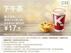 肯德基手机优惠券(5月肯德基优惠券)C33:葡式蛋挞+拿铁 优惠价17.5元