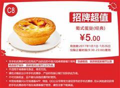 肯德基手机优惠券(2017年肯德基优惠券)C8:葡式蛋挞 优惠价5元