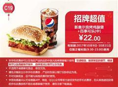 肯德基优惠券(10月肯德基优惠券)C19:新奥尔良烤鸡腿堡+百事可乐(中) 优惠价22元