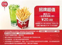 肯德基优惠券(10月肯德基优惠券)C18:薯条(中)+盐津青梅爽 优惠价20元