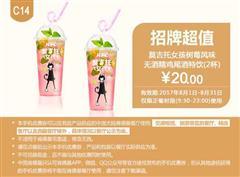 肯德基优惠券(8月肯德基优惠券)C14:莫吉托女孩树莓风味无酒精鸡尾酒特饮(2杯) 优惠价20元