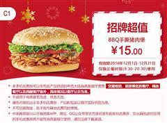 肯德基优惠券(肯德基手机优惠券):C1 BBQ手撕猪肉堡 优惠价15元