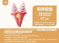 肯德基优惠券(8月肯德基优惠券)C9:草莓冰淇淋花筒 优惠价7元