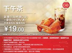 肯德基优惠券(10月肯德基优惠券)C40:新奥尔良烤翅(2块)+拿铁(中)(热/冰)含香草风味/榛果风味 优惠价19元