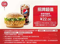 肯德基优惠券(10月肯德基优惠券)C20:香辣鸡腿堡+百事可乐(中) 优惠价22元