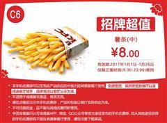 肯德基手机优惠券(2017年肯德基优惠券)C6:薯条 优惠价8元