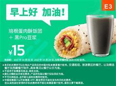 肯德基优惠券(10月肯德基早餐优惠券):E3 培根蛋肉酥饭团+黑Pro豆浆 优惠价15元