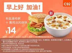 肯德基手机优惠券(肯德基早餐优惠券)C92:冬菇滑鸡粥+熏鸡法风烧饼 优惠价14元