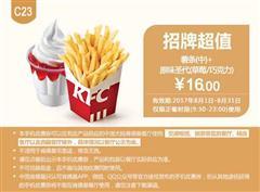 肯德基优惠券(8月肯德基优惠券)C23:薯条(中)+原味圣代(草莓/巧克力) 优惠价16元