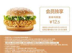 肯德基优惠券(肯德基手机优惠券):会员独享 香辣鸡腿堡 优惠价12.5元