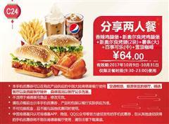 肯德基优惠券(10月肯德基优惠券)C24:香辣鸡腿堡+新奥尔良烤鸡腿堡+新奥尔良烤翅(2块)+薯条(大)+百事可乐(中)+雪顶咖啡 优惠价64元