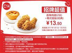 肯德基手机优惠券(2017年肯德基优惠券)C14:香辣鸡翅+葡式蛋挞 优惠价13.5元