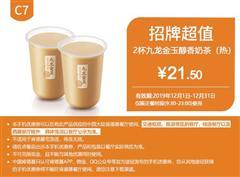 肯德基优惠券(肯德基手机优惠券)C7:2杯九龙金玉醇香奶茶(热) 优惠价21.5元