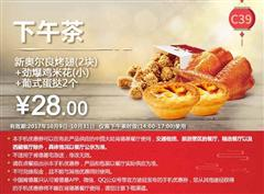 肯德基优惠券(10月肯德基优惠券)C39:新奥尔良烤翅(2块)+劲爆鸡米花(小)+葡式蛋挞2个 优惠价28元