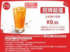 肯德基手机优惠券(2017年肯德基优惠券)C10:九珍果汁饮料 优惠价9.5元