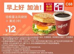 肯德基手机优惠券(肯德基早餐优惠券)C68:培根蛋法风烧饼+美式(中) 优惠价12元