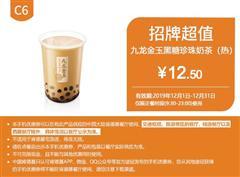 肯德基优惠券(肯德基手机优惠券)C6:九龙金玉黑糖珍珠奶茶(热) 优惠价12.5元