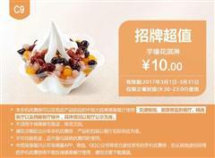肯德基手机优惠券(3月肯德基优惠券)C9:芋缘花淇淋 优惠价10元