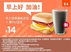 肯德基优惠券(10月肯德基早餐优惠券):E4 芝士培根蛋帕尼尼+黑Pro豆浆 优惠价14元
