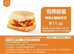 肯德基手机优惠券(5月肯德基优惠券)C3:鸡肉火腿帕尼尼 优惠价11元