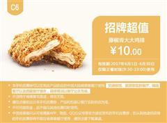 肯德基优惠券(6月肯德基优惠券)C6:藤椒肯大大鸡排 优惠价10元