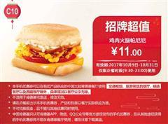 肯德基优惠券(10月肯德基优惠券)C10:鸡肉火腿帕尼尼 优惠价11元