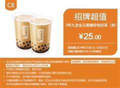 肯德基优惠券(肯德基手机优惠券)C8:2杯九龙金玉黑糖珍珠奶茶(热) 优惠价25元
