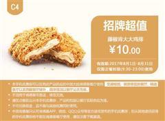 肯德基优惠券(8月肯德基优惠券)C4:藤椒肯大大鸡排 优惠价10元