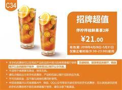 肯德基手机优惠券(5月肯德基优惠券)C34:2杯伴柠伴桔鲜果茶 优惠价21元