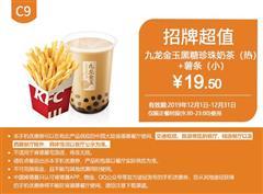 肯德基优惠券(肯德基手机优惠券)C9:九龙金玉黑糖珍珠奶茶(热)+薯条(小) 优惠价19.5元